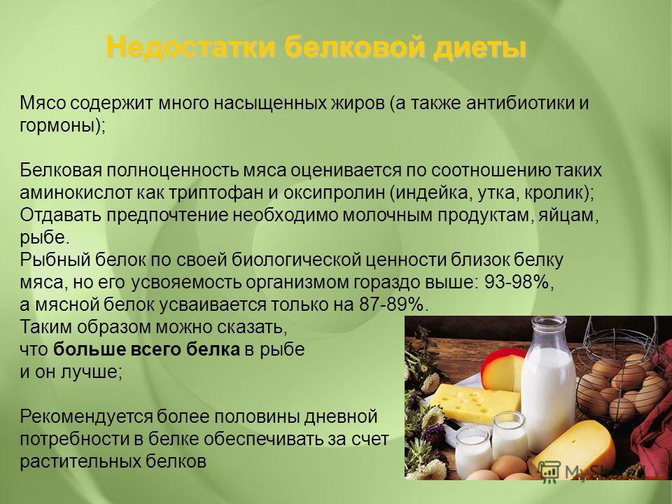 Мясо содержит много насыщенных жиров (а также антибиотики и гормоны); Белковая полноценность мяса оценивается по соотношению таких аминокислот как триптофан и оксипролин (индейка, утка, кролик); Отдавать предпочтение необходимо молочным продуктам, яй