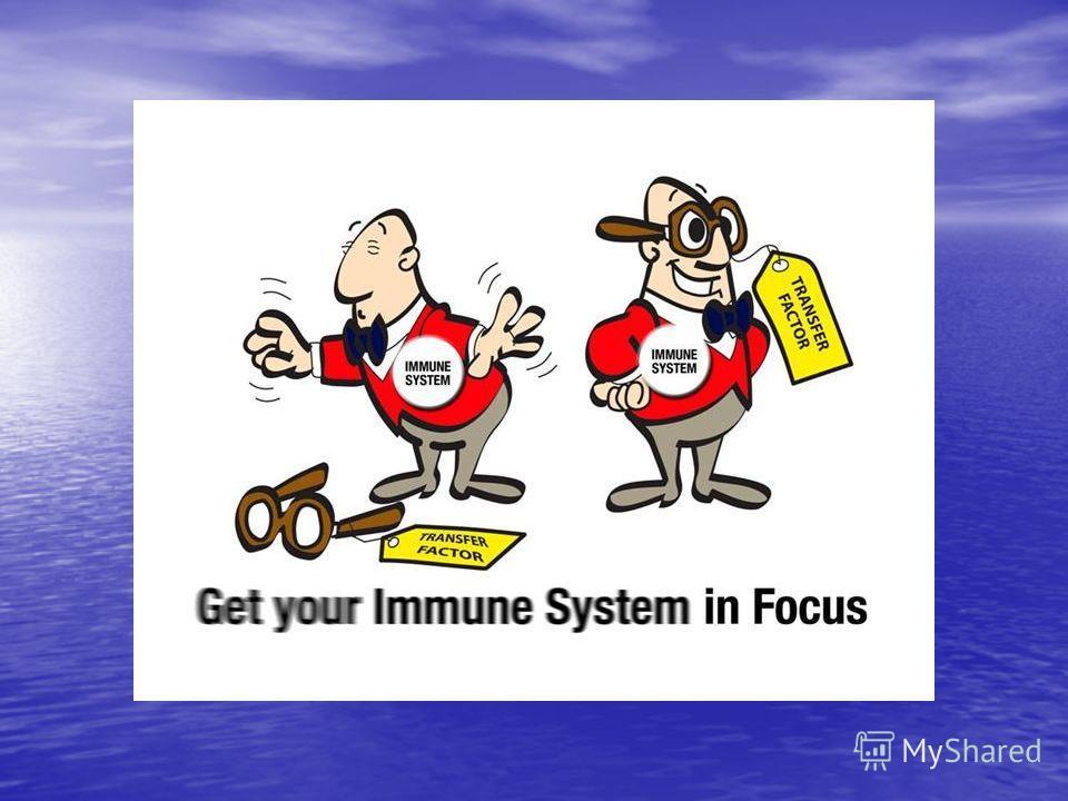 Трансфер факторы - это язык межклеточных общений. Трансфер факторы - это язык межклеточных общений. Они обеспечивают иммуную систему жизненно-необходимой информацией. Они обеспечивают иммуную систему жизненно-необходимой информацией. обучают иммунную