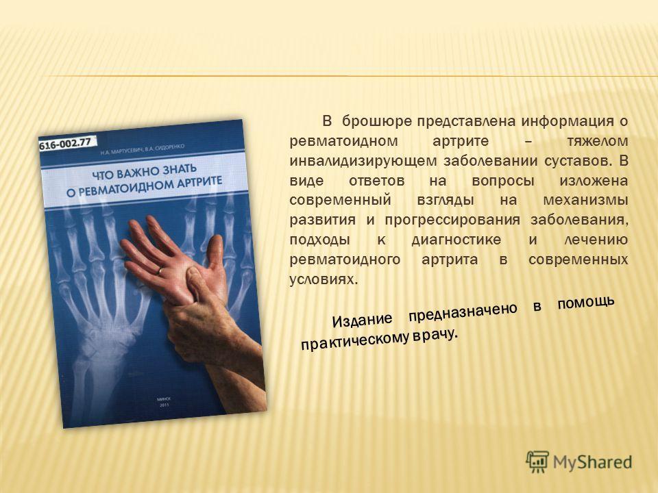 В брошюре представлена информация о ревматоидном артрите – тяжелом инвалидизирующем заболевании суставов. В виде ответов на вопросы изложена современный взгляды на механизмы развития и прогрессирования заболевания, подходы к диагностике и лечению рев