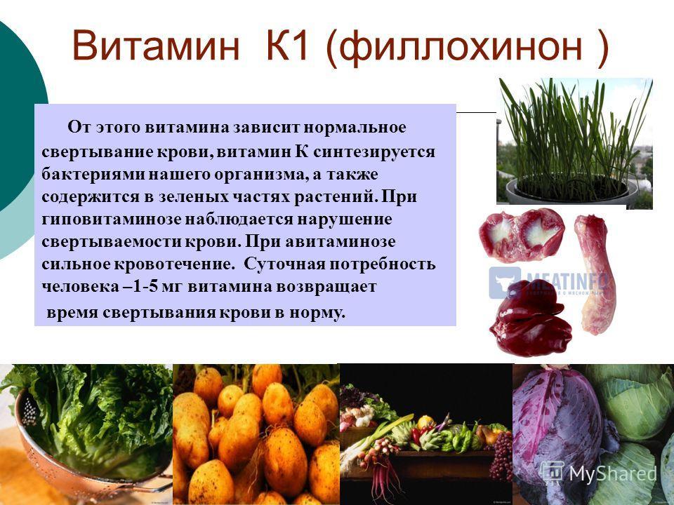 Витамин К1 (филлохинон ) От этого витамина зависит нормальное свертывание крови, витамин К синтезируется бактериями нашего организма, а также содержится в зеленых частях растений. При гиповитаминозе наблюдается нарушение свертываемости крови. При ави