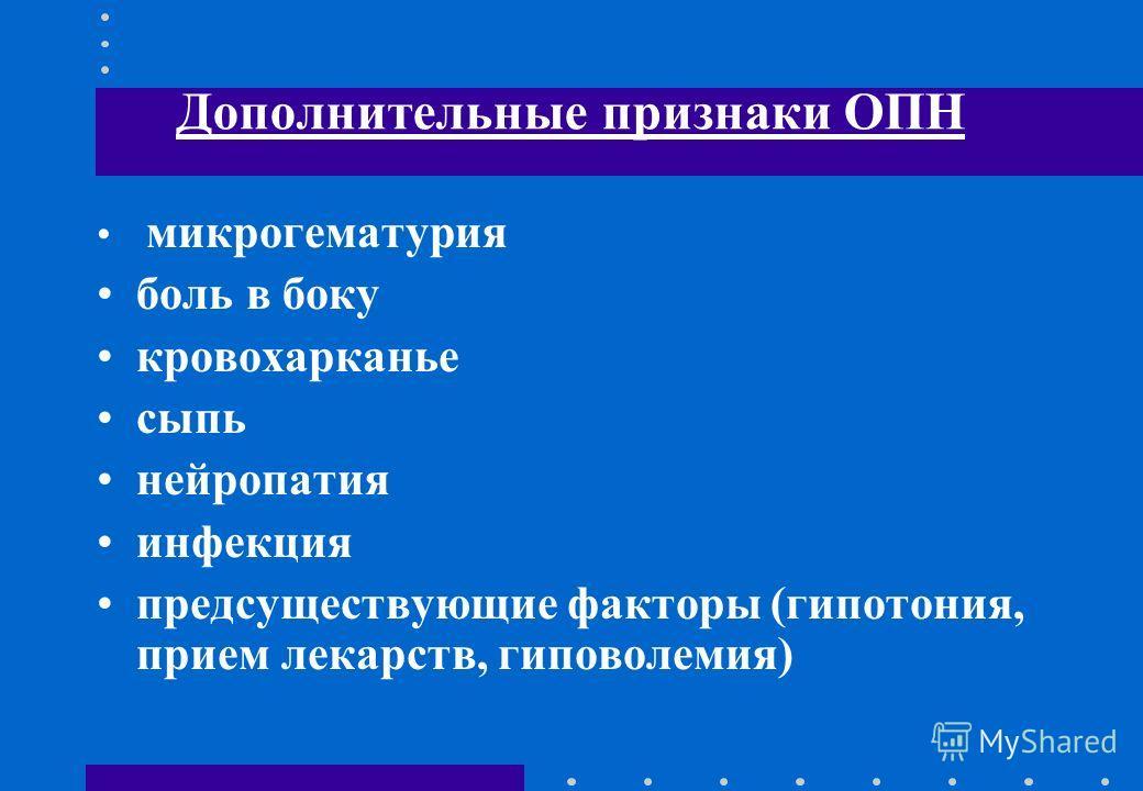 Дополнительные признаки ОПН микрогематурия боль в боку кровохарканье сыпь нейропатия инфекция предсуществующие факторы (гипотония, прием лекарств, гиповолемия)