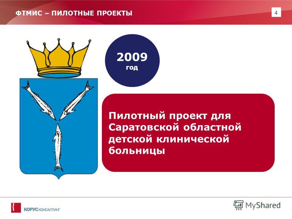 4 ФТМИС – ПИЛОТНЫЕ ПРОЕКТЫ 2009 год Пилотный проект для Саратовской областной детской клинической больницы