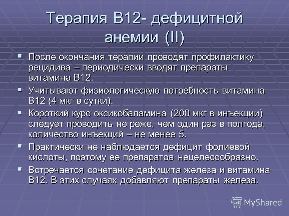 Терапия В12- дефицитной анемии (II) После окончания терапии проводят профилактику рецидива – периодически вводят препараты витамина В12. После окончания терапии проводят профилактику рецидива – периодически вводят препараты витамина В12. Учитывают фи