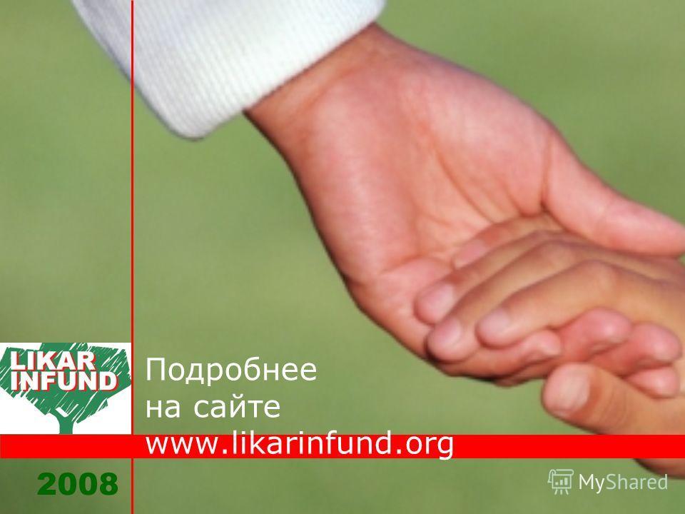 2008 Подробнее на сайте www.likarinfund.org