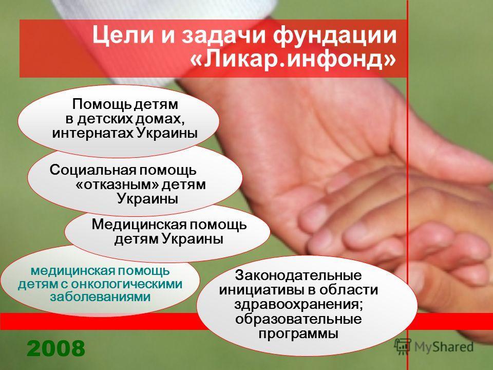 Цели и задачи фундации « Ликар. инфонд » медицинская помощь детям с онкологическими заболеваниями Медицинская помощь детям Украины Законодательные инициативы в области здравоохранения; образовательные программы Социальная помощь «отказным» детям Укра