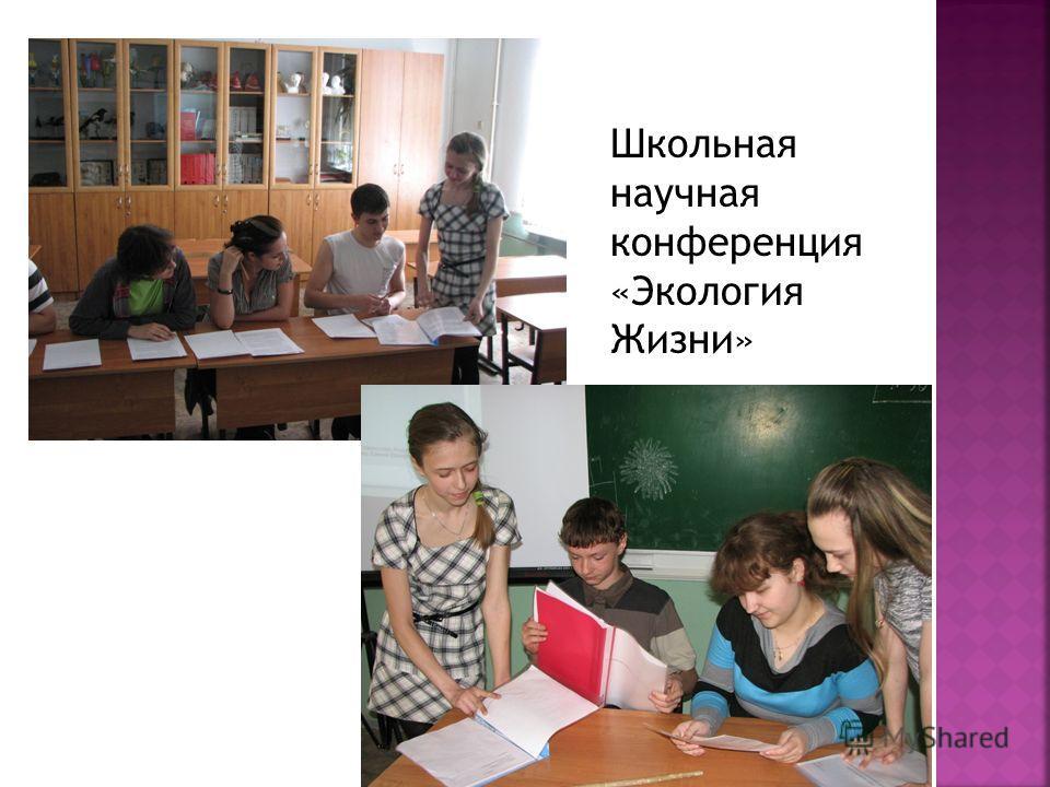 Школьная научная конференция «Экология Жизни»