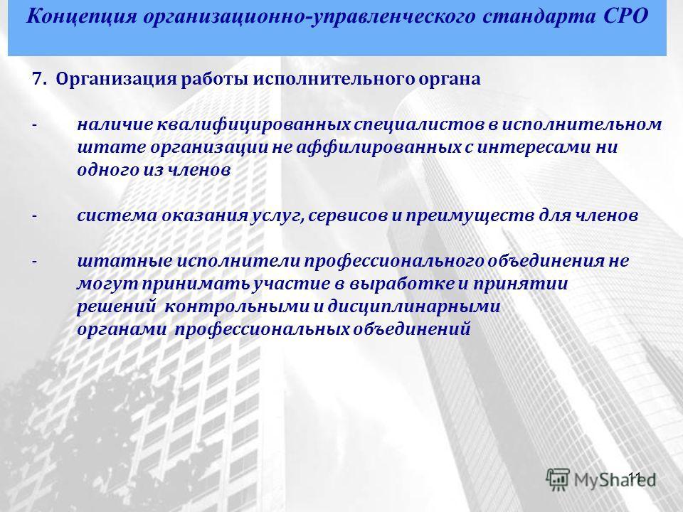 11 7. Организация работы исполнительного органа -наличие квалифицированных специалистов в исполнительном штате организации не аффилированных с интересами ни одного из членов -система оказания услуг, сервисов и преимуществ для членов -штатные исполнит
