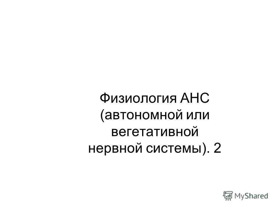 Физиология АНС (автономной или вегетативной нервной системы). 2