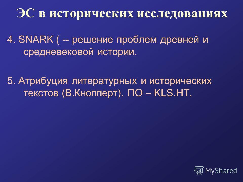 ЭС в исторических исследованиях 4. SNARK ( -- решение проблем древней и средневековой истории. 5. Атрибуция литературных и исторических текстов (В.Кнопперт). ПО – KLS.HT.