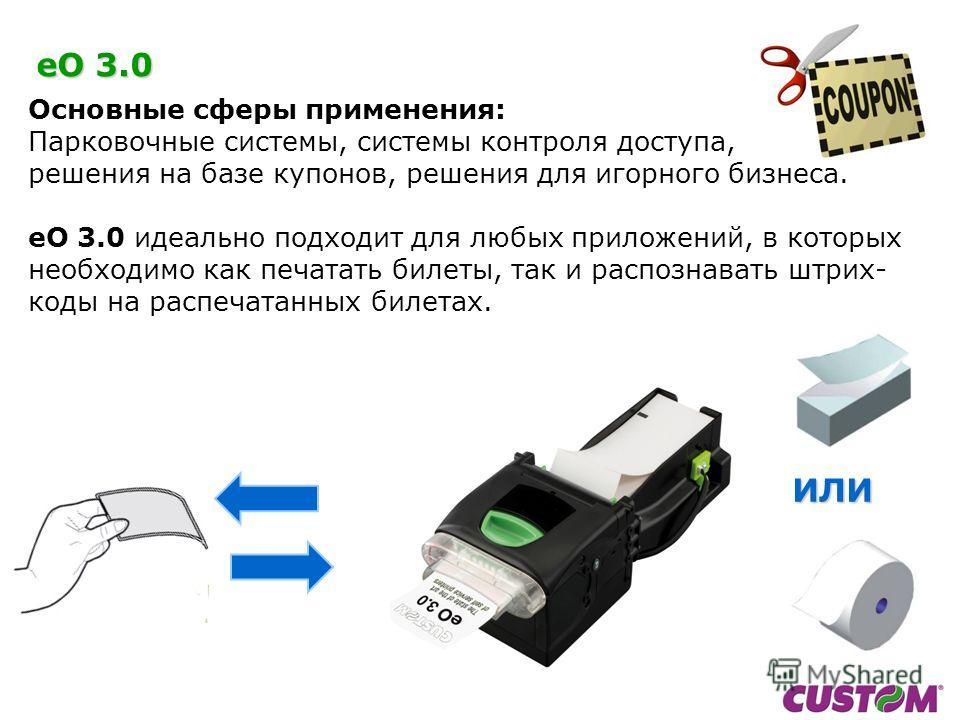 eO 3.0 Основные сферы применения: Парковочные системы, системы контроля доступа, решения на базе купонов, решения для игорного бизнеса. eO 3.0 идеально подходит для любых приложений, в которых необходимо как печатать билеты, так и распознавать штрих-