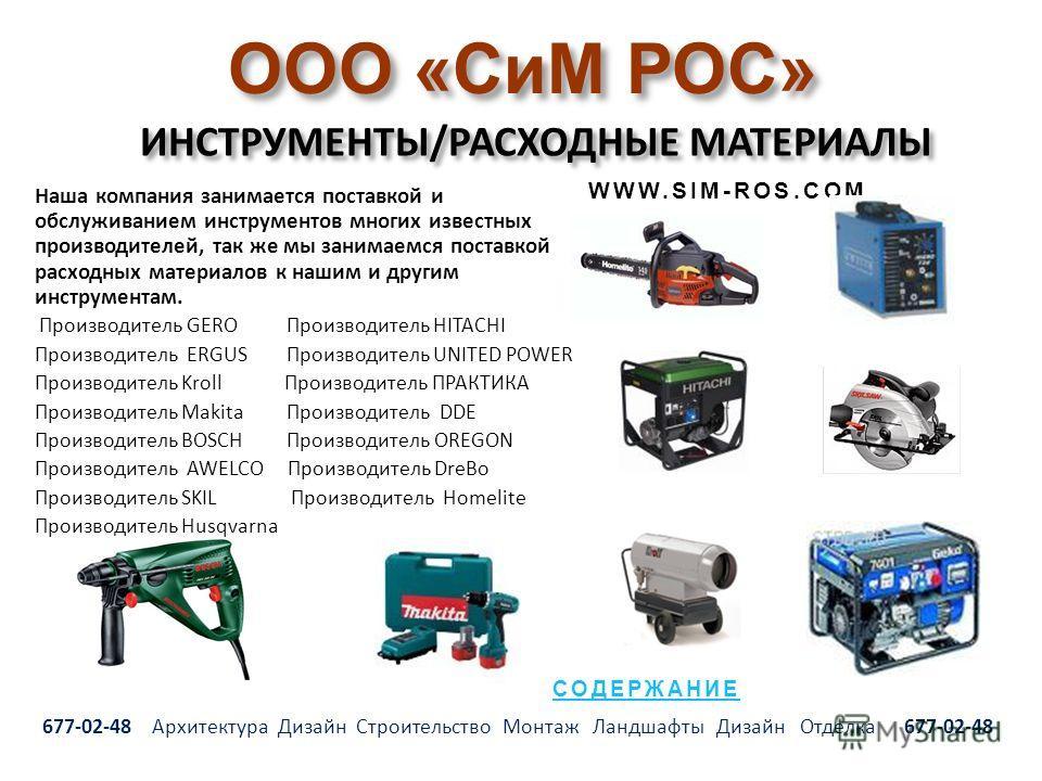 Наша компания занимается поставкой и обслуживанием инструментов многих известных производителей, так же мы занимаемся поставкой расходных материалов к нашим и другим инструментам. Производитель GERO Производитель HITACHI Производитель ERGUS Производи