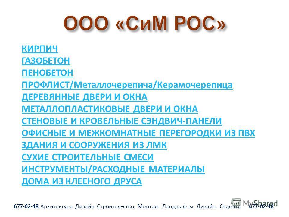КИРПИЧ ГАЗОБЕТОН ПЕНОБЕТОН ПРОФЛИСТ/Металлочерепича/Керамочерепица ДЕРЕВЯННЫЕ ДВЕРИ И ОКНА МЕТАЛЛОПЛАСТИКОВЫЕ ДВЕРИ И ОКНА СТЕНОВЫЕ И КРОВЕЛЬНЫЕ СЭНДВИЧ-ПАНЕЛИ ОФИСНЫЕ И МЕЖКОМНАТНЫЕ ПЕРЕГОРОДКИ ИЗ ПВХ ЗДАНИЯ И СООРУЖЕНИЯ ИЗ ЛМК СУХИЕ СТРОИТЕЛЬНЫЕ СМ
