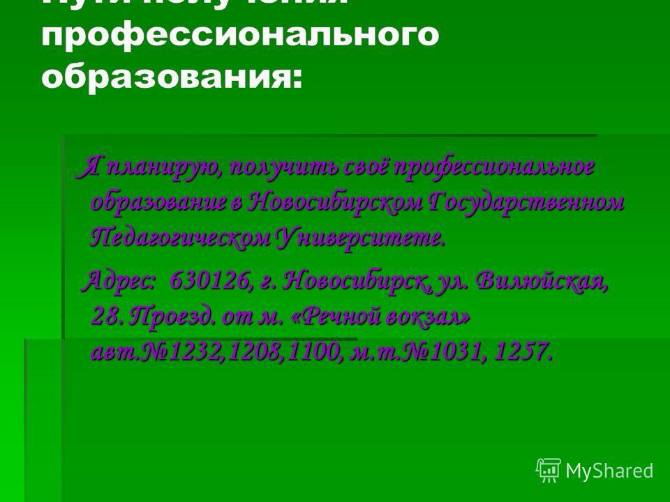 Я планирую, получить своё профессиональное образование в Новосибирском Государственном Педагогическом Университете. Я планирую, получить своё профессиональное образование в Новосибирском Государственном Педагогическом Университете. Адрес: 630126, г.