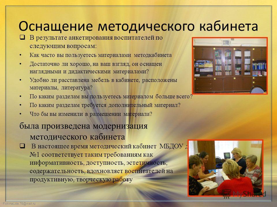 FokinaLida.75@mail.ru Оснащение методического кабинета В результате анкетирования воспитателей по следующим вопросам: Как часто вы пользуетесь материалами методкабинета Достаточно ли хорошо, на ваш взгляд, он оснащен наглядными и дидактическими матер