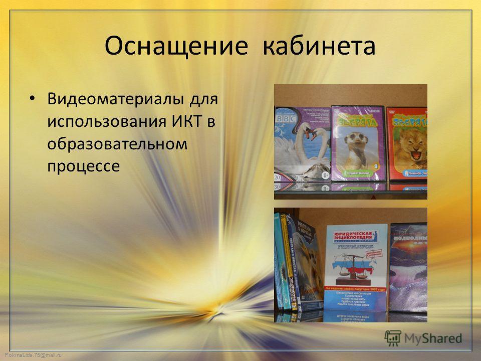 FokinaLida.75@mail.ru Оснащение кабинета Видеоматериалы для использования ИКТ в образовательном процессе