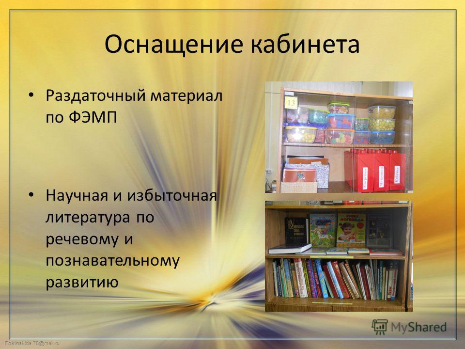 FokinaLida.75@mail.ru Оснащение кабинета Раздаточный материал по ФЭМП Научная и избыточная литература по речевому и познавательному развитию