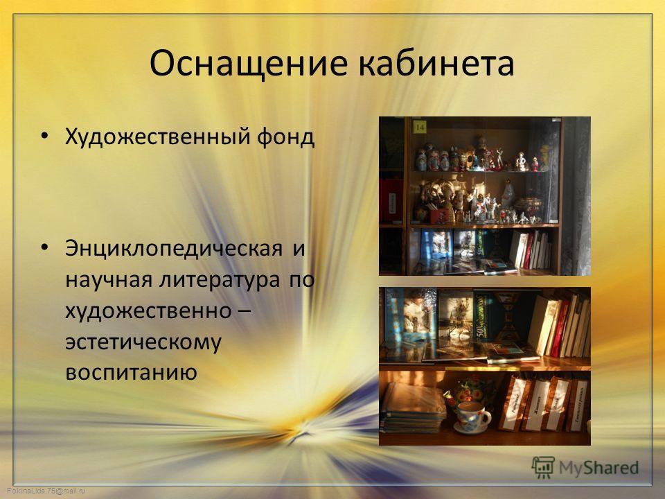 FokinaLida.75@mail.ru Оснащение кабинета Художественный фонд Энциклопедическая и научная литература по художественно – эстетическому воспитанию