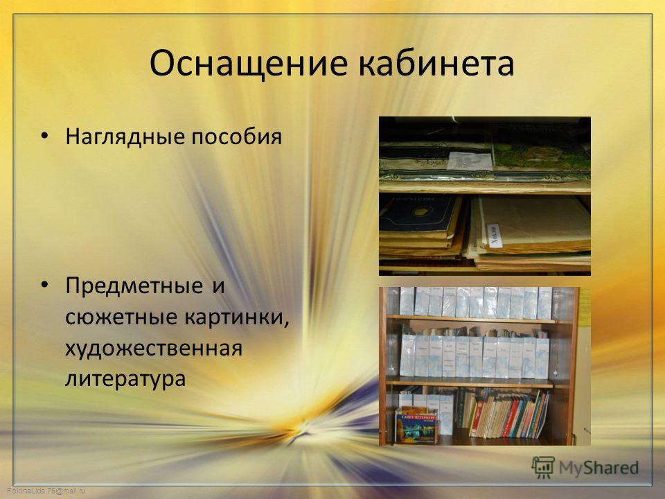 FokinaLida.75@mail.ru Оснащение кабинета Наглядные пособия Предметные и сюжетные картинки, художественная литература