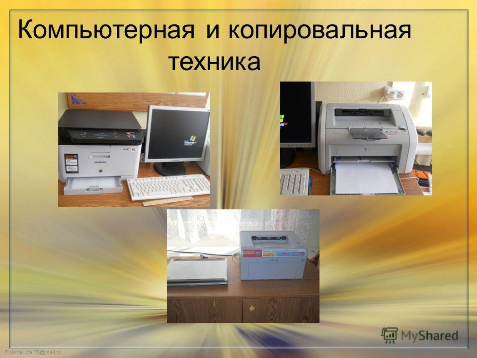 FokinaLida.75@mail.ru Компьютерная и копировальная техника