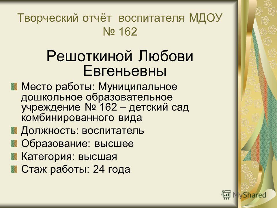 Отчет воспитателя на аттестацию «Самоанализ воспитателя»