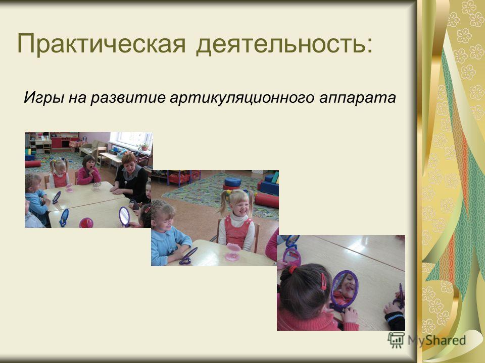 Практическая деятельность: Игры на развитие артикуляционного аппарата