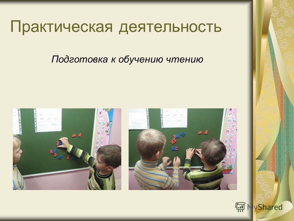 Практическая деятельность Подготовка к обучению чтению