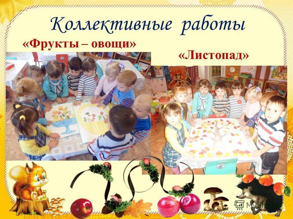 Коллективные работы «Фрукты – овощи» «Листопад»
