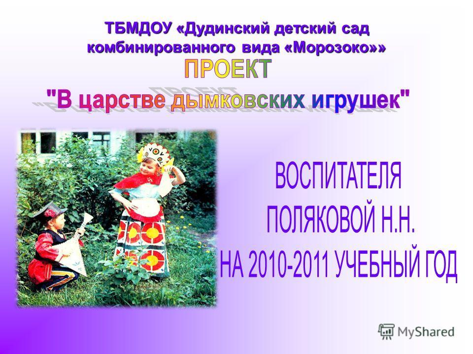 ТБМДОУ «Дудинский детский сад комбинированного вида «Морозоко»»