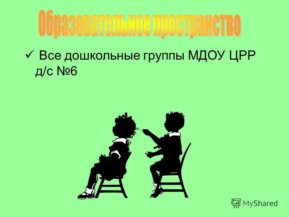 Все дошкольные группы МДОУ ЦРР д/с 6