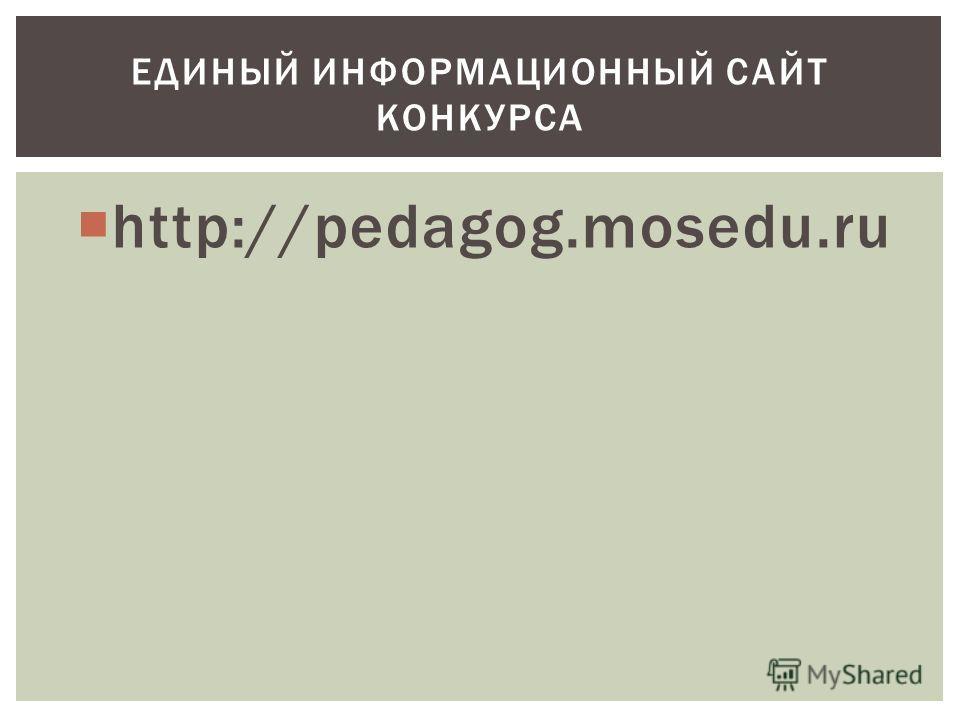http://pedagog.mosedu.ru ЕДИНЫЙ ИНФОРМАЦИОННЫЙ САЙТ КОНКУРСА