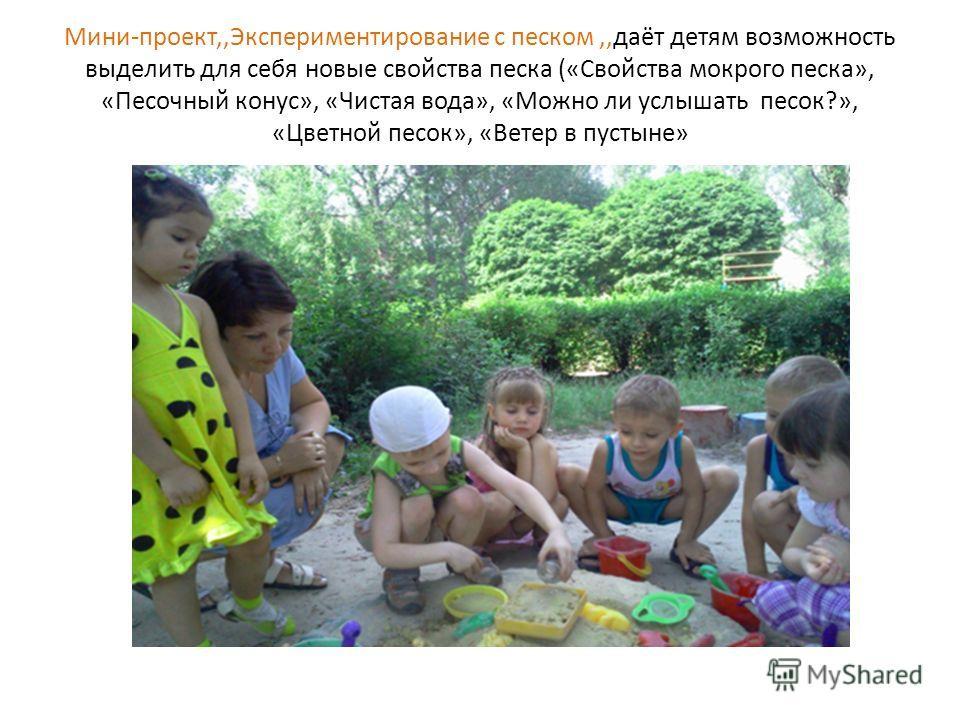 Мини-проект,,Экспериментирование с водой,,позволяет детям сравнить различные состояния воды. («Вижу - не вижу», «Где вода?», «Игры с кубиком льда», «Почувствуйте стакан», «Рукам своим не верю», «Что в банке?», «Где больше?», «Какая температура?», «По