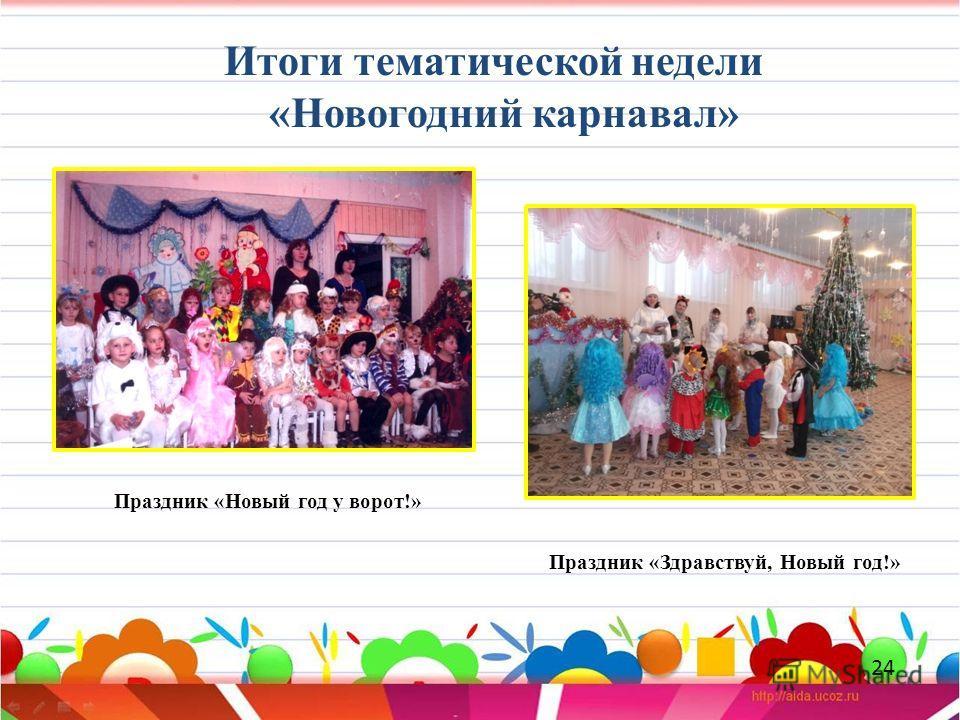 Праздник «Новый год у ворот!» Итоги тематической недели «Новогодний карнавал» Праздник «Здравствуй, Новый год!» 24