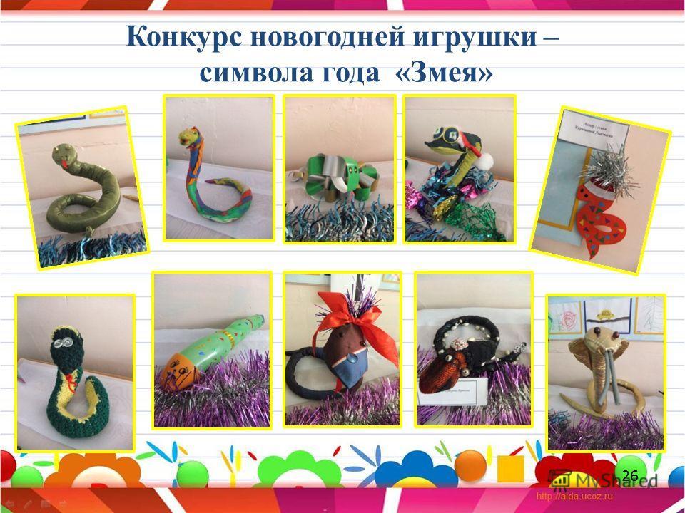 Конкурс новогодней игрушки – символа года «Змея» 26