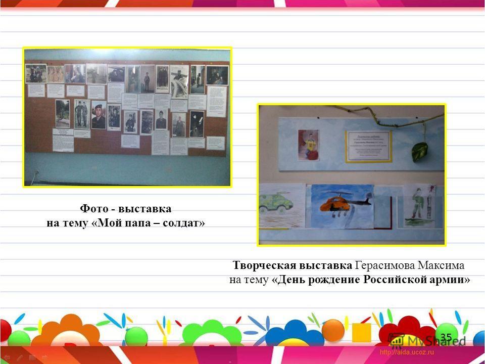 Творческая выставка Герасимова Максима на тему «День рождение Российской армии» Фото - выставка на тему «Мой папа – солдат» 35