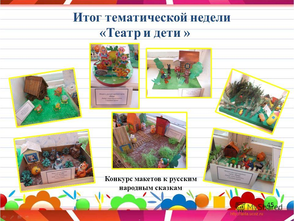 Конкурс макетов к русским народным сказкам Итог тематической недели «Театр и дети » 45