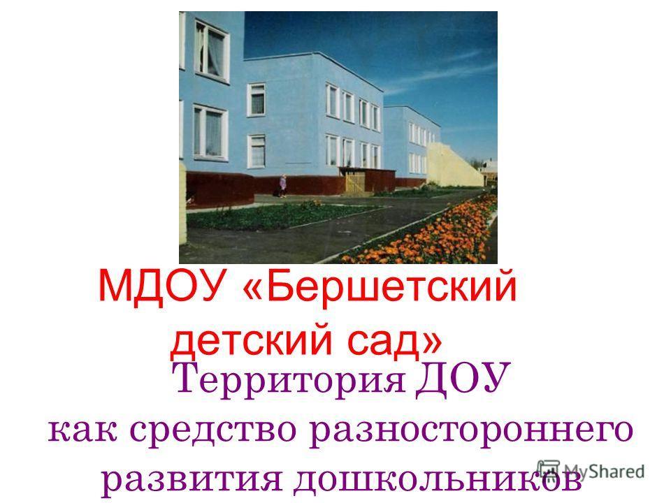 МДОУ «Бершетский детский сад» Территория ДОУ как средство разностороннего развития дошкольников