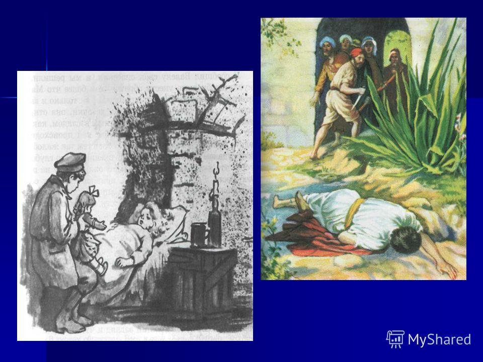 6 «НЕ УБИЙ» Нарушением шестой заповеди считается: * лишение жизни кого-либо, в том числе и животных; * умерщвление ребенка во чреве; * неоказание своевременной помощи кому-либо в болезни, в нужде, в несчастном случае; * невоздержанная жизнь, приводящ