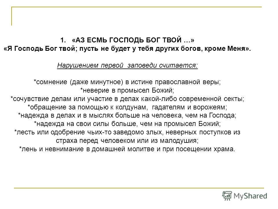 Основы православной культуры Десять заповедей Божиих