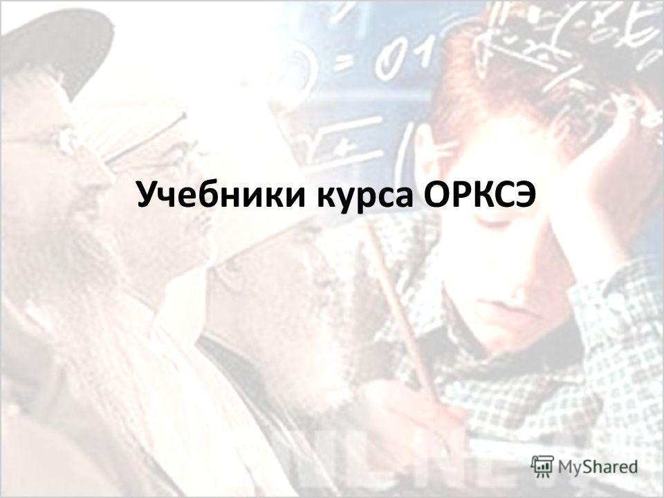 Учебники курса ОРКСЭ