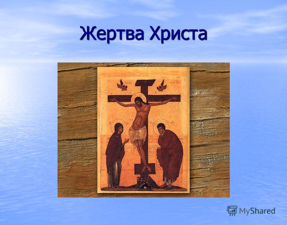 Жертва Христа