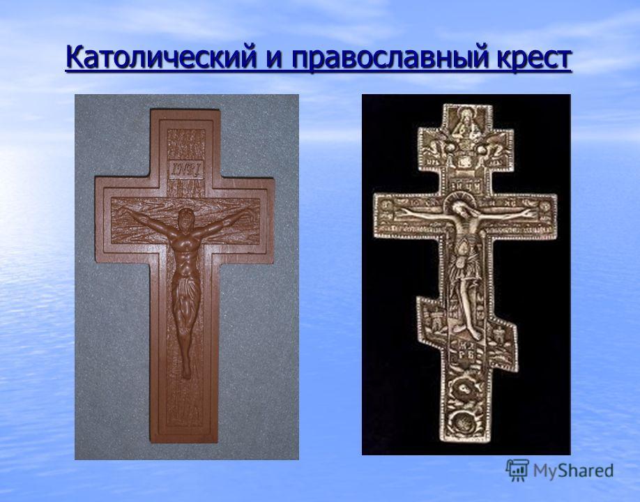 Католический и православный крест