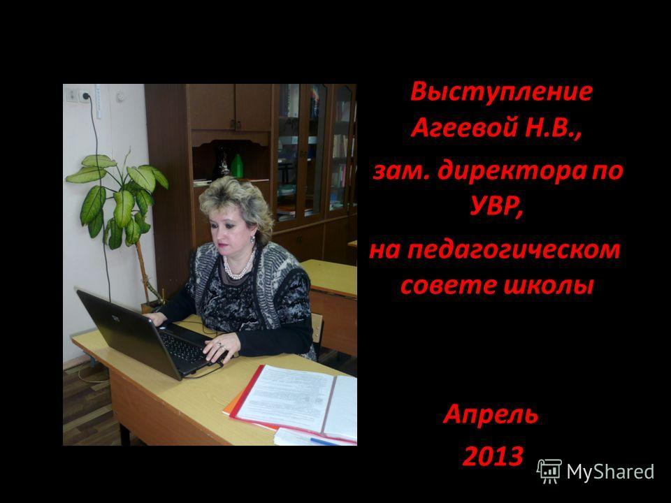 Выступление Агеевой Н.В., зам. директора по УВР, на педагогическом совете школы Апрель 2013