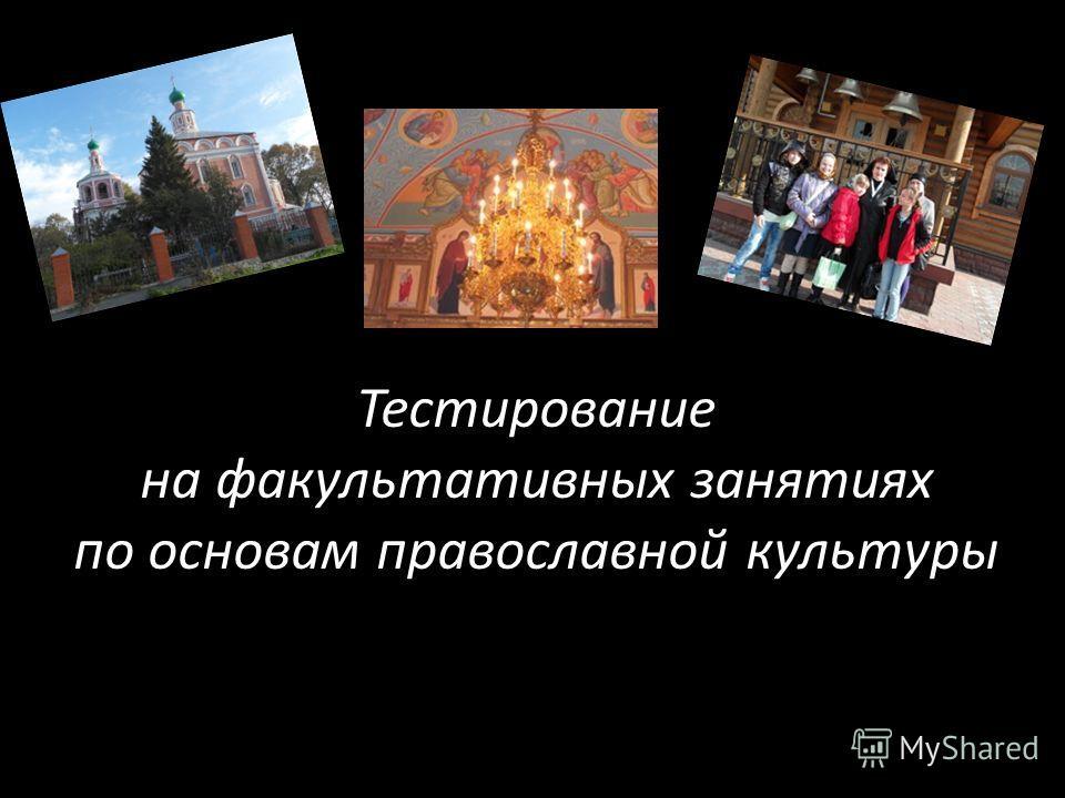 Тестирование на факультативных занятиях по основам православной культуры