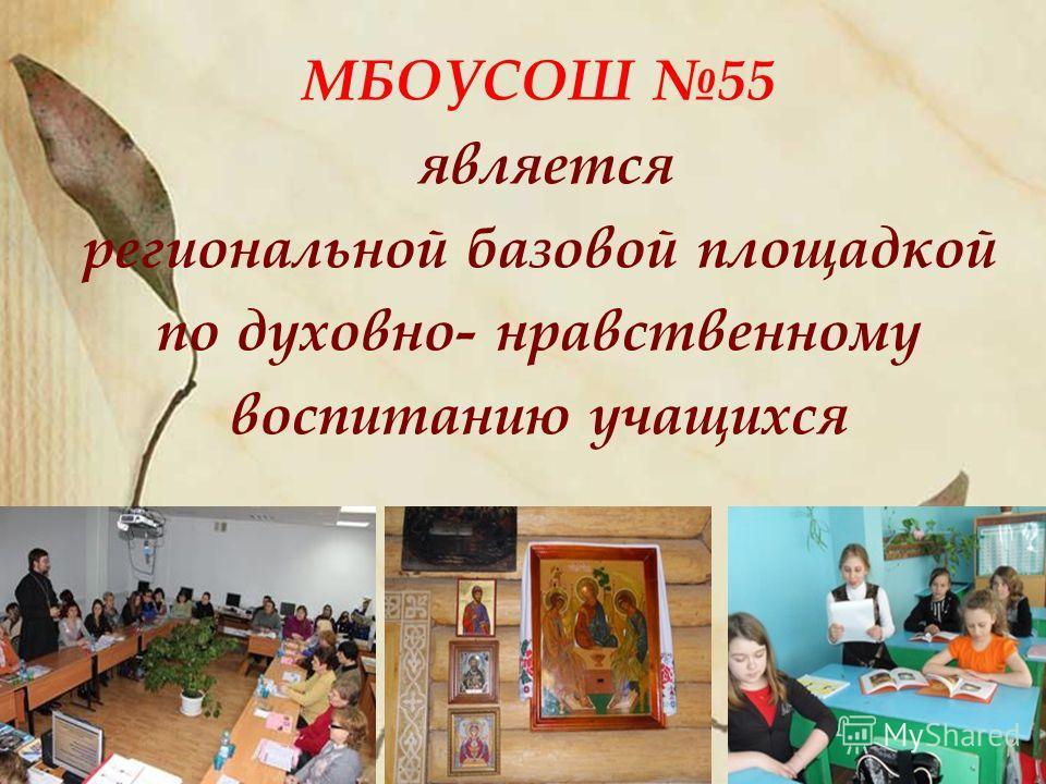 МБОУСОШ 55 является региональной базовой площадкой по духовно- нравственному воспитанию учащихся