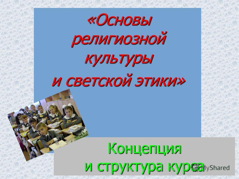 «Основы религиозной культуры и светской этики» Концепция и структура курса