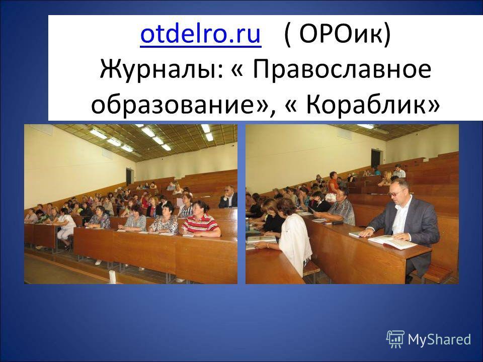 otdelro.ruotdelro.ru (( ОРОик) Журналы: « Православное образование», « Кораблик»