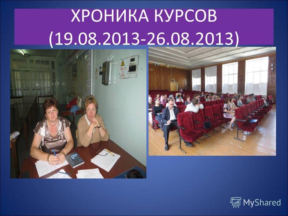 ХРОНИКА КУРСОВ (19.08.2013-26.08.2013)