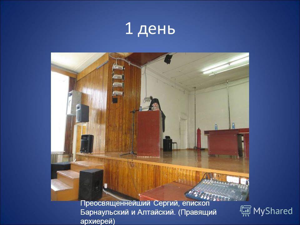 1 день Преосвященнейший Сергий, епископ Барнаульский и Алтайский. (Правящий архиерей)