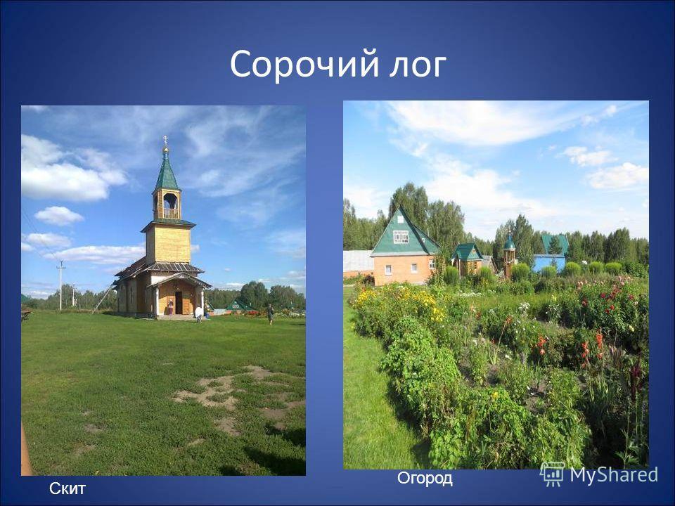 Сорочий лог Скит Огород