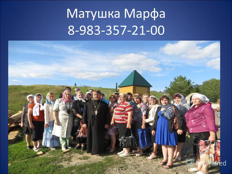 Матушка Марфа 8-983-357-21-00